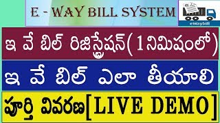 E WAY BILL - REGISTRATION - HOW TO GENERATE E WAY BILL - LIVE DEMO IN TELUGU