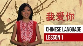 "AsianDate - Chinese Language Lesson 1 - ""I Love You"""