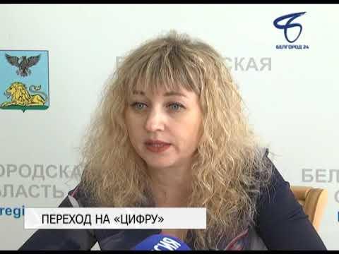 Белгородская область готовится к переходу на цифровое телевещание