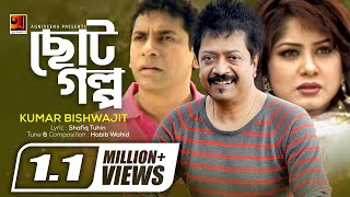 Choto Golpo | Kumar Bishwajit | Ft Mousumi | Projapoti Movie Song | ☢☢ EXCLUSIVE ☢☢