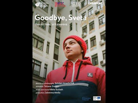 Прощавай, Свєто / Goodbye Sveta