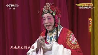 《CCTV空中剧院》 20191215 京剧《凤还巢》 2/2| CCTV戏曲