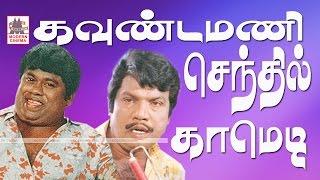 Goundamani Senthil Comedy Collection கவுண்டமணி செந்தில் சூப்பர்ஹிட் காமெடி