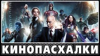 Люди Икс: Апокалипсис - Пасхалки / X-Men: Apocalypse [Easter Eggs]