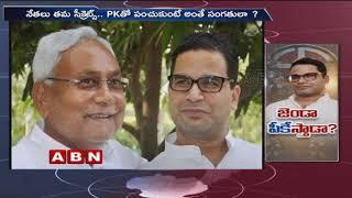 Gambar cover Former Bihar CM Rabri Devi Claims Prashant Kishore Met Lalu Prasad Proposing To Merge RJD & JDU
