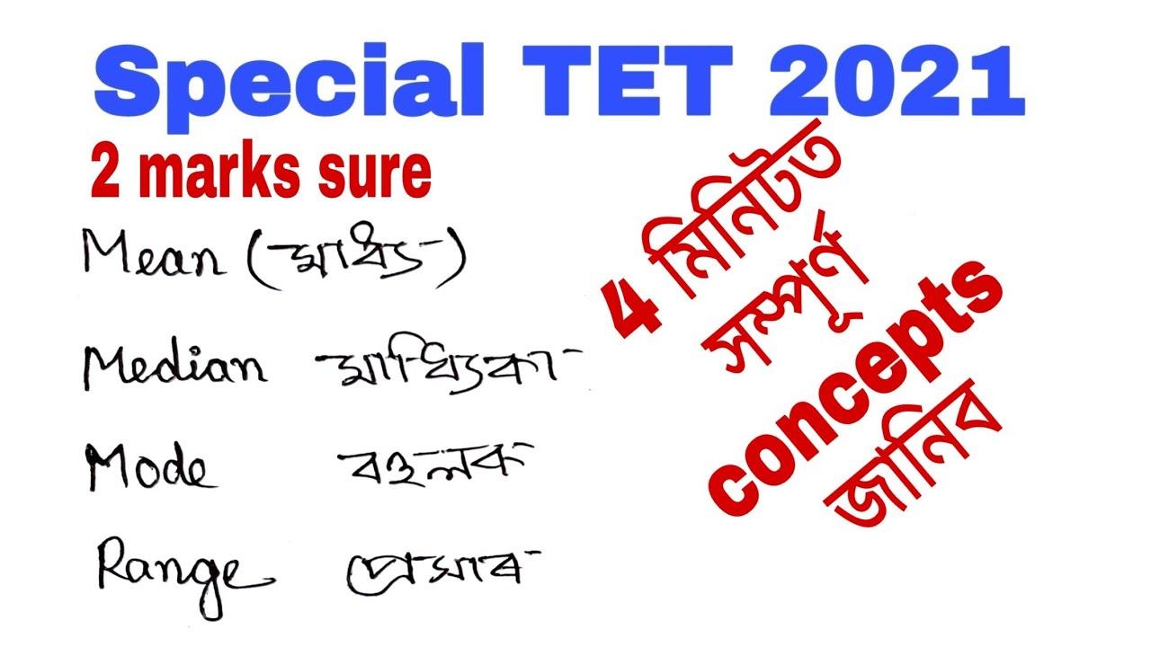 Special TET 2021//মাধ্য/মাধ্যিকা/বহুলক/প্ৰসাৰ