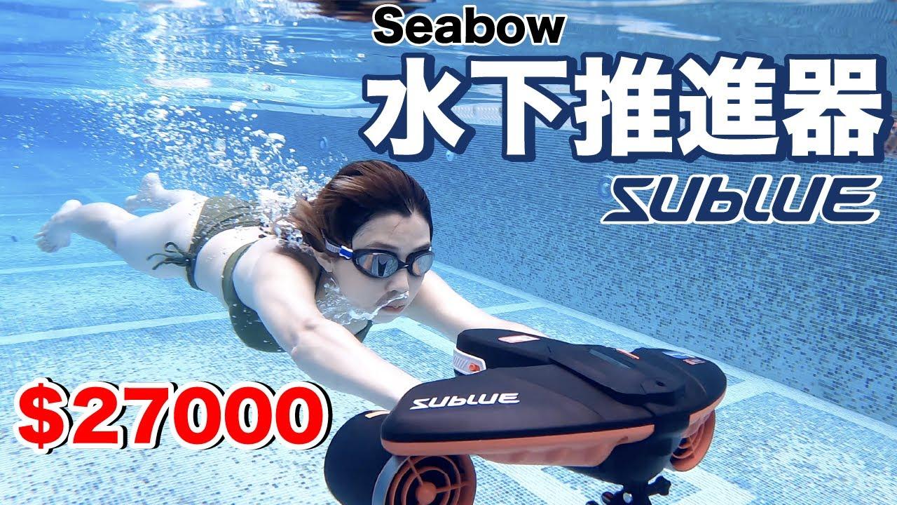 老婆好辣!台幣27000的水中推進器值得買嗎?ft.Sublue Navbow