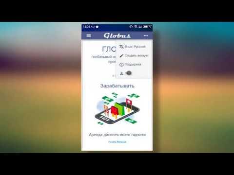 #Глобус регистрация через телефон  #Globus mobile  Пассивный заработок на Android  Глобус приложение