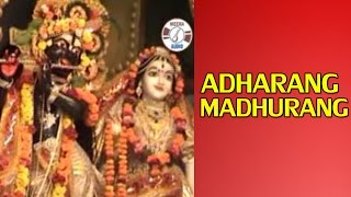 Adharang Madhurang | Bengali Krishna Bhajan | Meera Audio | Bangla Bhakti Geeti 2016