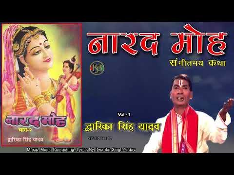 Narad Moh Vol 1 / संगीतमय कथा / Dwarika Singh Yadav / Jukebox