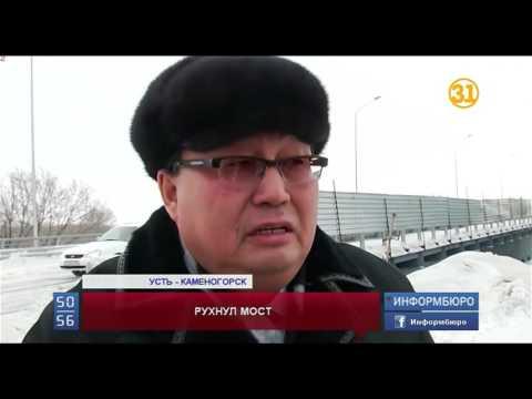 В Усть-Каменогорске рухнул мост