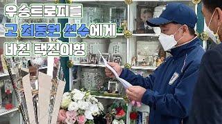 김택진 NC 구단주, 우승트로피 들고 롯데 레전드 고 …