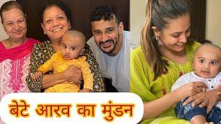 Anita Hasnandani and Rohit Reddy के बेटे आरव का मुंडन