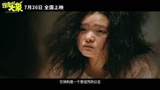 《跳舞吧!大象》终极预告【预告片先知 | 20190718】