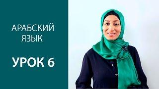 Арабский язык. Урок 6. Фатха, дамма, кясра.