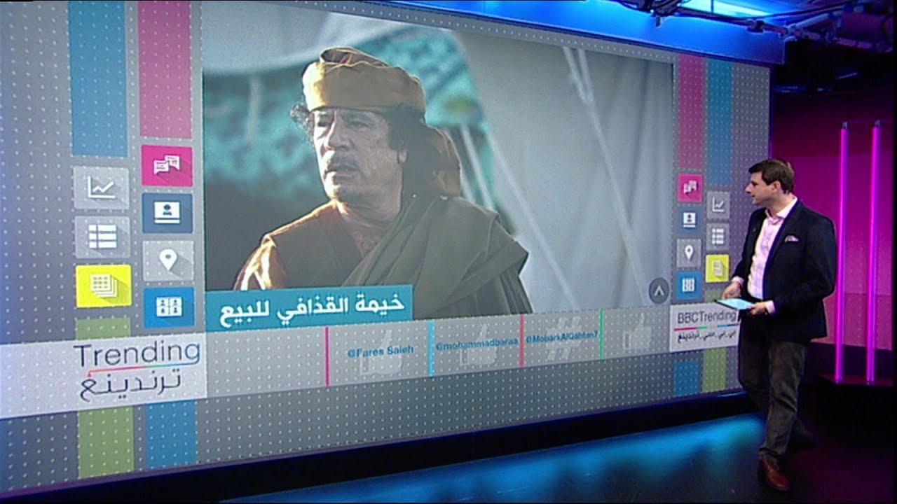 خيمة القذافي الشهيرة للبيع على فيسبوك