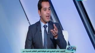 قصر الكلام |الحبيب على الجفري يقدم روشتة توعوية لعلاج وتشخيص داء العالم العربي والإسلامي