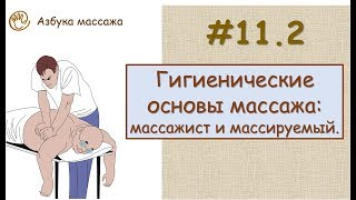 Гигиенические основы массажа: массажист и массируемый | Урок 11, часть 2 | Уроки массажа