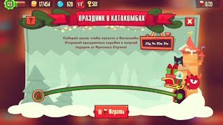 King of thieves. HOLIDAYS IN CATACOMBS event   Празник в катакомбах