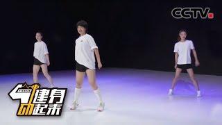 [健身动起来]完整版:特别范儿健身舞| CCTV体育
