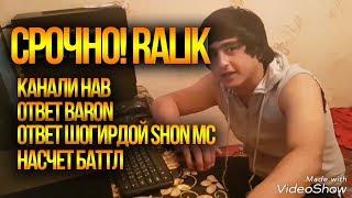 RaLiK /Канали Нав/Ответ Baron/Ответ шогирдой Shon Mc/Насчет Баттл