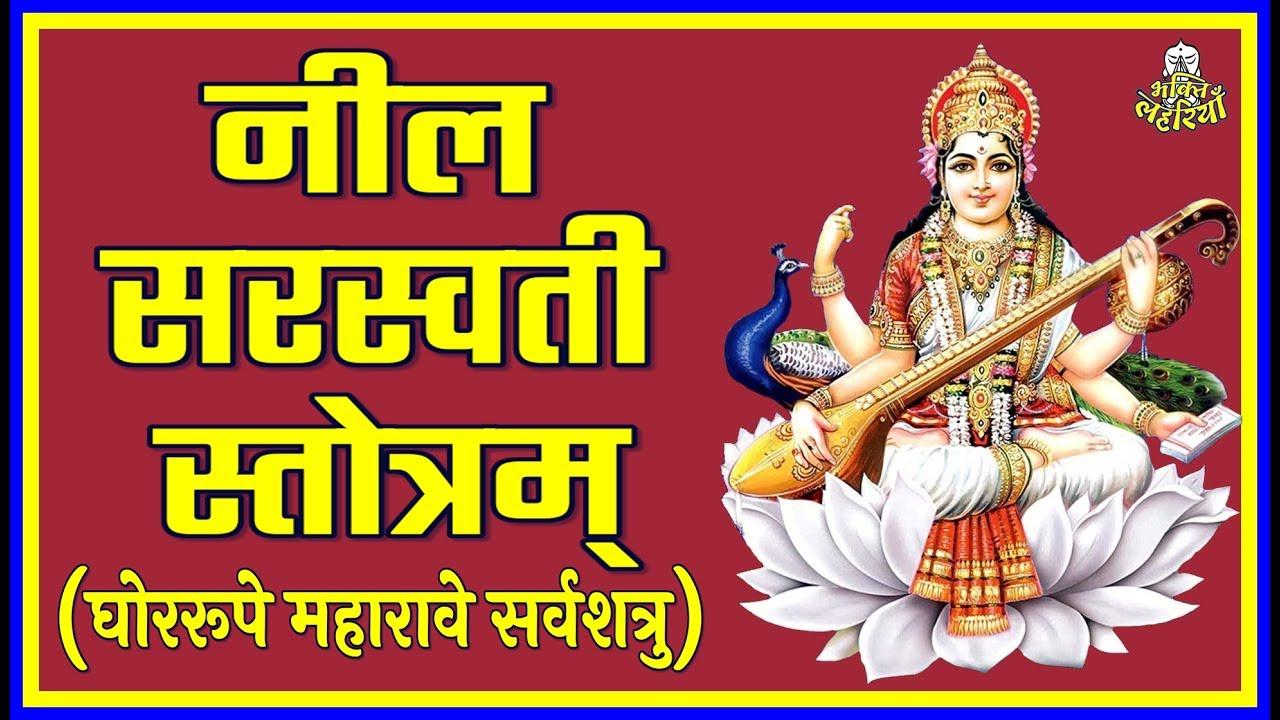 Stotram neel epub download saraswati