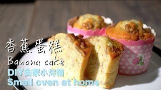 Banana cake 香蕉蛋糕 Basic Baking烘焙基礎在家做簡單學零失敗 Daddy