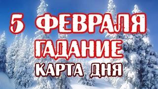 ТАРО гадание онлайн - КАРТА ДНЯ -  5 февраля 2017