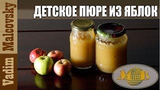 Рецепт детское пюре из яблок или как сделать яблочное пюре. Мальковский Вадим