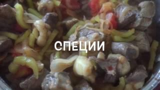 Тжвжик По-армянски.Очень вкусное и полезное блюдо!)))