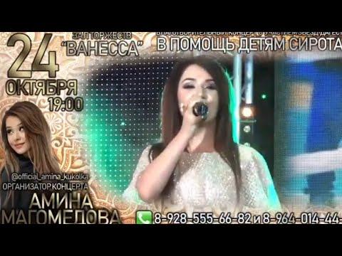 Концерт звезд Дагестанской эстрады 24 октябрь 2020г.