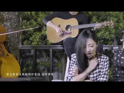 傅又宣 Maggie Fu - 愛這件事情 Featuring Ape Kao 高愷蔚 Acoustic Version (Official MV)