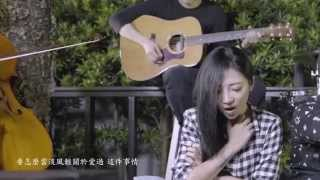 傅又宣 Maggie Fu - 愛這件事情 Featuring Ape Kao 高愷蔚 Acoustic Version (Official MV)
