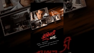 Dombivali Fast (2005) - (डोंबिवली फास्ट ) - Sandeep Kulkarni - Shilpa Tulaskar - Sandesh Jhadav