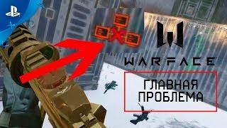 ГЛАВНАЯ ПРОБЛЕМА WARFACE PS4