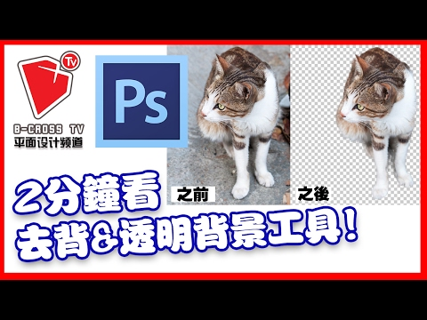 【Photoshop】【教学】【初学】【去背】【透明背景】【做法处理】【b crossTV ...