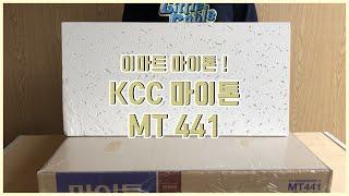 이마트 마이톤으로 불리는 KCC 마이톤 MT 441 l…