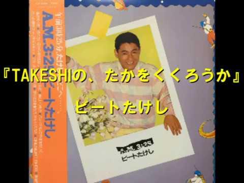 ビートたけし『TAKESHIの、たかをくくろうか』