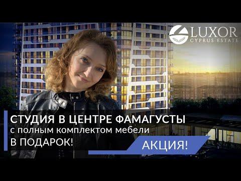 Недвижимость Северного Кипра: обзор студии в центре Фамагусты с полной меблировкой в подарок!