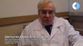 Шелыгин Ю. А. В прошлом году было выявлено более 60 000 случаев рака толстой кишки.