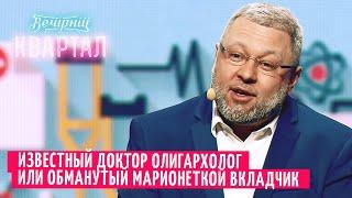 Школа доктора Коломойского | Новый Вечерний Квартал 2020