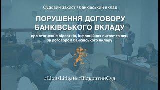 Про стягнення коштів за договором банківського вкладу та зобов'язання вчинити дії