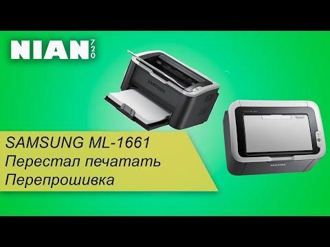 SAMSUNG ML-1661 перестал печатать. Перепрошивка.