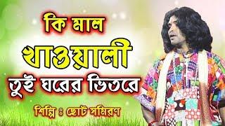 কী মাল খাওয়ারী ঘড়ের ভীতরে choto Samiran Das ki mal khawali ghorer vitore Hibiret Baul Samiran Das
