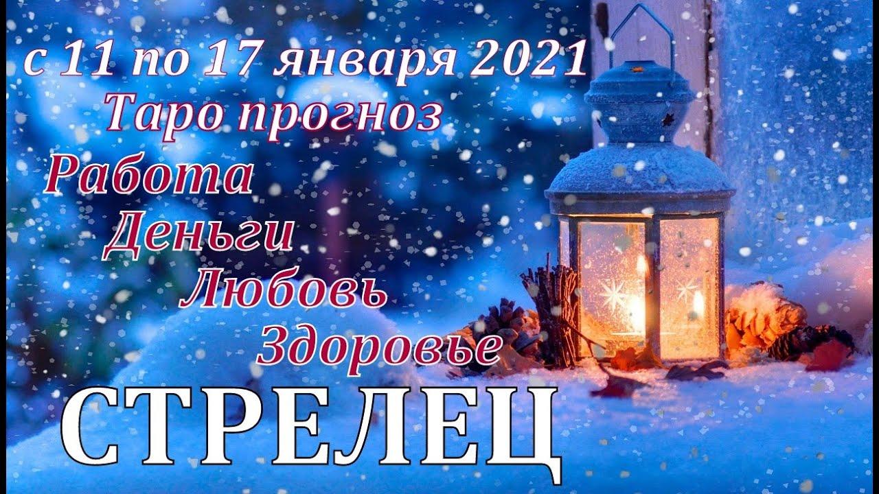 СТРЕЛЕЦ С 11  ПО 17 ЯНВАРЯ 2021 ТАРО ПРОГНОЗ  РАБОТА ДЕНЬГИ ОТНОШЕНИЯ ЗДОРОВЬЕ