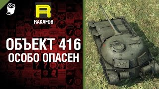 Особо опасен №6 - Объект 416 - от RAKAFOB [World of Tanks]