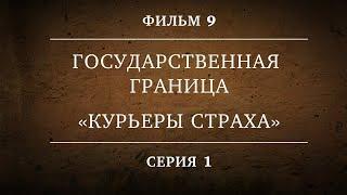 ГОСУДАРСТВЕННАЯ ГРАНИЦА | ФИЛЬМ 9 | КУРЬЕРЫ СТРАХА | 1 СЕРИЯ