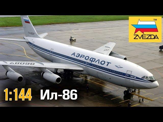 Распаковка и обзор сборной модели Ил-86 Звезда