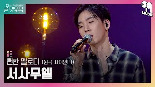 [올댓뮤직 All That Music] 서사무엘(Samuel Seo) - 뻔한 멜로디 (원곡 자이언티)
