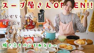 スープ屋さん開店!4種類の簡単レシピでスープパーティーしましょ〜